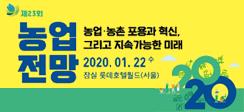 [안내] 제23회 「농업전망 2020」대회