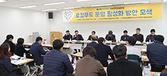 [뉴스] '로컬푸드 운영 활성화 방안 모색' 현장토론회 개최