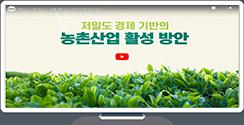 [영상보고서] 저밀도 경제 기반의 농촌산업 활성 방안