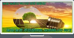 농업·농촌 주민참여형 재생에너지 확대