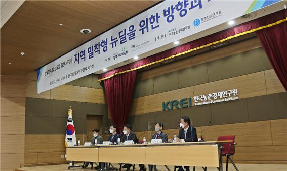 KREI hosts a seminar for success in Korean-style New Deal