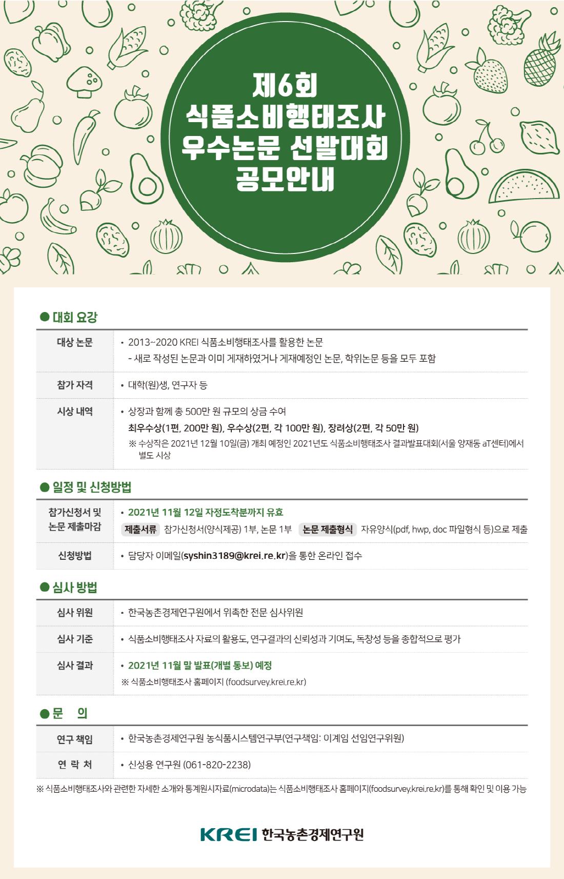 식품소비행태조사 활용 우수논문 경진대회 공고