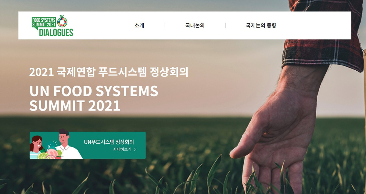 KREI opens a website for local discussions on the 2021 U.N. Food Systems Summit
